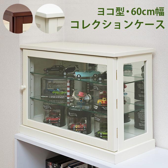 送料無料 コレクションケース 幅60cm ヨコ コレクションラック ディスプレイラック ガラスケース 収納ラック ディスプレイケース フィギュア アクセサリー シンプル