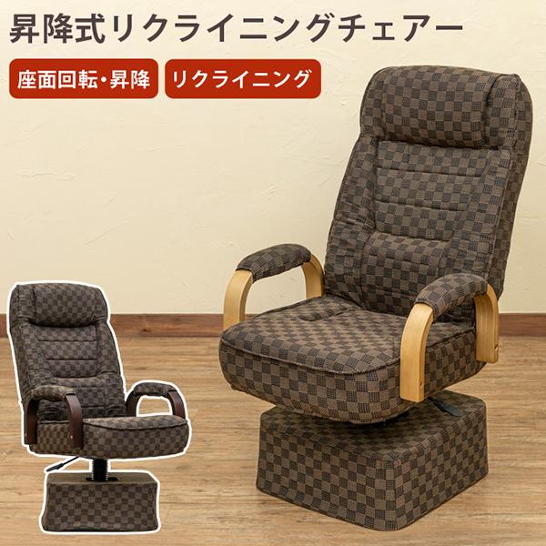 送料無料 昇降式リクライニングチェア 回転 リクライニングチェアー ソファー いす 座椅子 座イス 椅子 フロアチェア リビングチェア 1人掛け 高さ調整 おしゃれ
