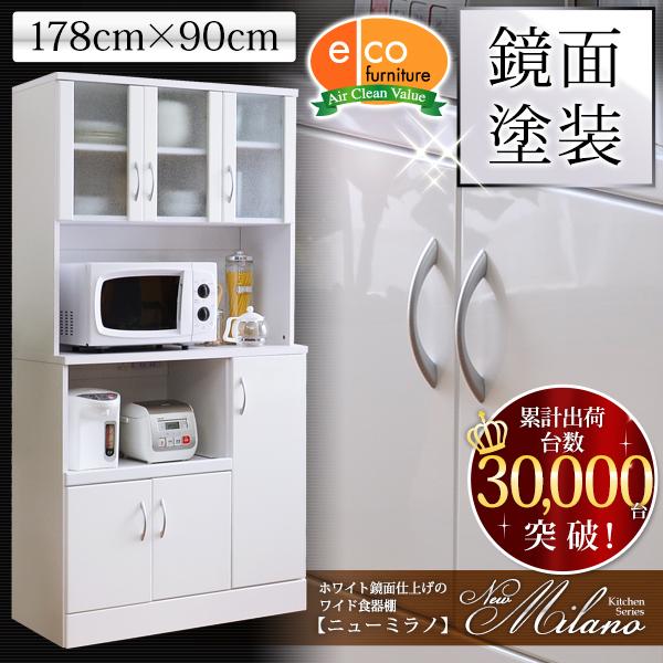 ホワイト鏡面仕上げのキッチン収納 ニューミラノ ワイド食器棚 (180cm×90cmサイズ) キッチン収納 レンジボード 幅90 キッチンボード レンジ台