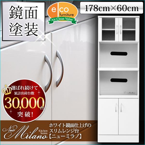 ホワイト鏡面仕上げのキッチン収納 ニューミラノ スリムレンジ台 (180cm×60cmサイズ) キッチン収納 レンジボード 幅60 レンジ台