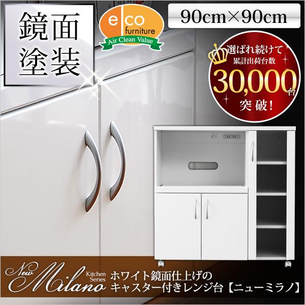 ホワイト鏡面仕上げのキッチン収納 ニューミラノ キッチンレンジ台 (90cm×90cmサイズ) キッチン収納 ロータイプ 幅90 レンジ台 レンジボード 食器収納 キャスター付き