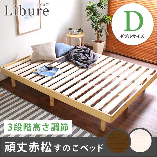 3段階高さ調整付きすのこベッド リビュア (ダブル) ローベッド デザインすのこベッド レッドパイン無垢材 ベッドフレーム 高さ調整 ダブルベッド