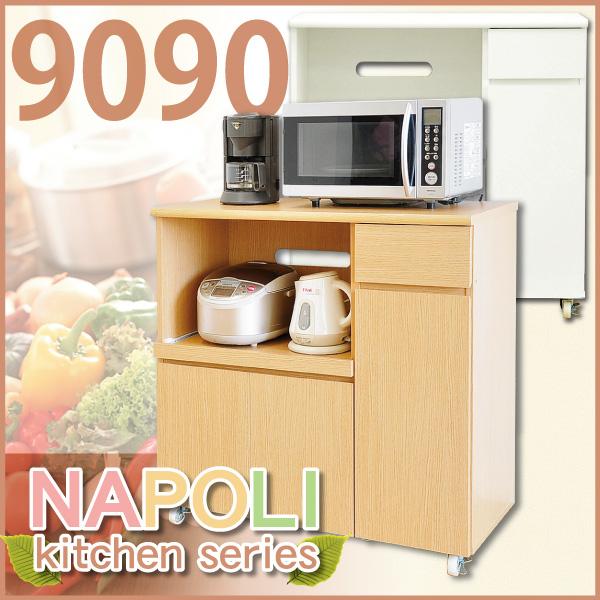 ナポリキッチンシリーズ レンジワゴン9090RW キッチン収納 キャスター付き レンジボード レンジ台 レンジボード