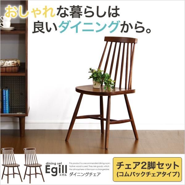 ダイニング エギル ダイニングチェア2脚セット(コムバックチェアタイプ) ダイニングチェアー 木製 2脚セット 完成品 食卓用椅子