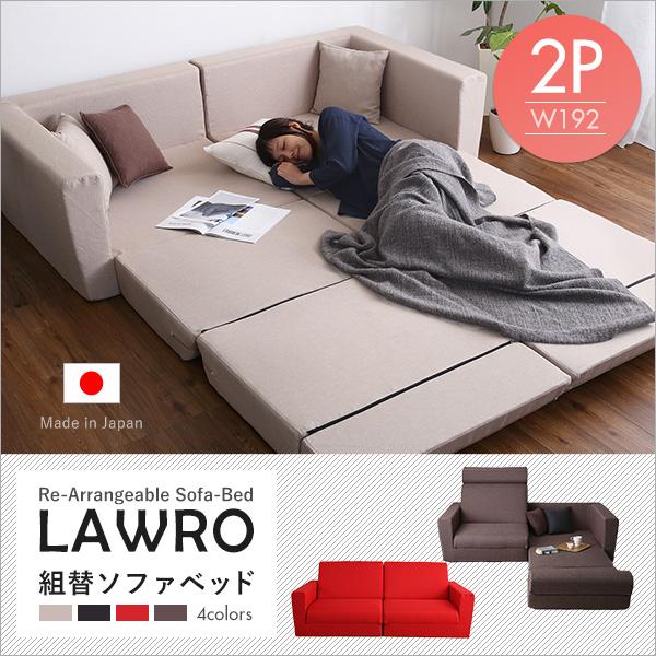 組み換え自由なソファベッド ラウロ 2P ポケットコイルソファ 2人掛け ソファベッド 日本製 ローベッド カウチソファ