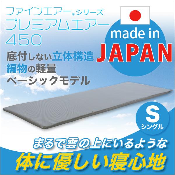 日本製 ファインエアー(R)シリーズ プレミアムエアー(スタンダード450)シングル マットレス シングル用 高反発 ベッドマット 床ずれ防止 布団寝具用に