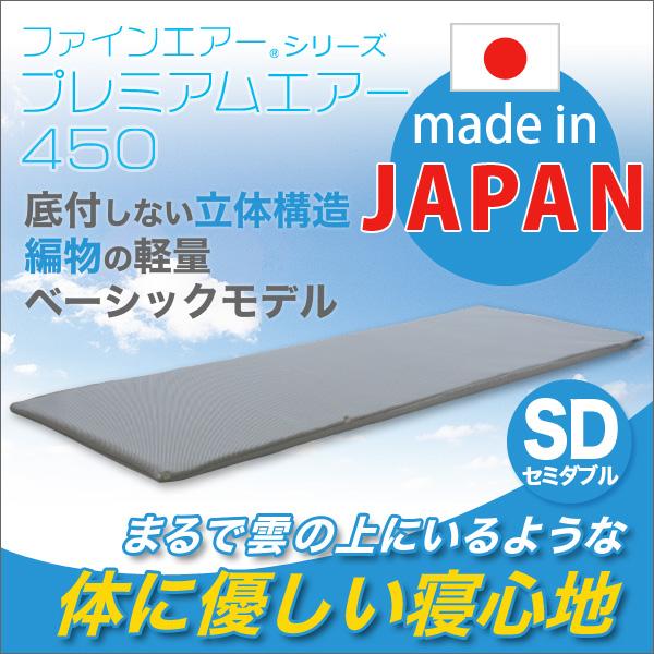 日本製 ファインエアー(R)シリーズ プレミアムエアー(スタンダード450)セミダブル マットレス セミダブル用 高反発 ベッドマット 床ずれ防止 布団寝具用に