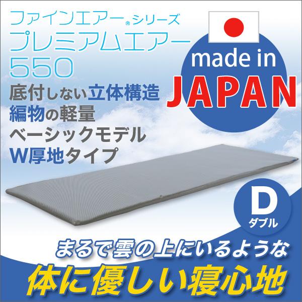 日本製 ファインエアー(R)シリーズ プレミアムエアー(スタンダード550[W厚地タイプ])ダブル マットレス ダブル用 高反発 ベッドマット 床ずれ防止 布団寝具用に