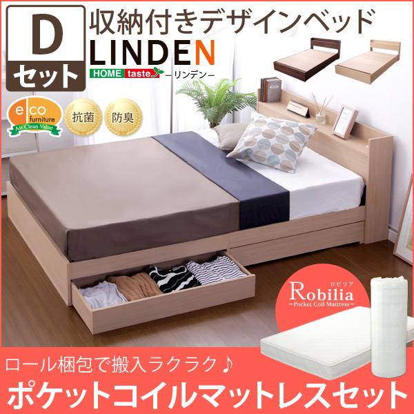 収納付きデザインベッド リンデン(ダブル) (ロール梱包のポケットコイルスプリングマットレス付き) 収納ベッド 引き出し収納 大容量 ダブルベッド マット付き 棚付き コンセント付き