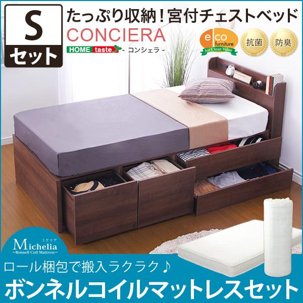 チェストベッド コンシェラ (シングル) (ロール梱包のボンネルコイルマットレス付き) 収納ベッド 引き出し収納付きベッド 大容量 シングルベッド マット付き 棚付き コンセント付き