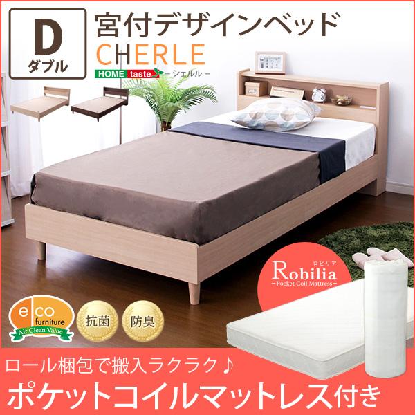 宮付きデザインベッド シェルル (ダブル) (ロール梱包のポケットコイルスプリングマットレス付き) 木製ベッド レッグベッド ダブルベッド マット付き 棚付き コンセント付き