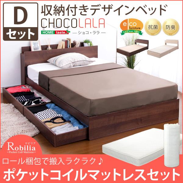収納付きデザインベッド ショコ・ララ (ダブル) (ロール梱包のポケットコイルスプリングマットレス付き) 収納ベッド 引き出し収納 大容量 ダブルベッド マット付き 棚付き コンセント付き