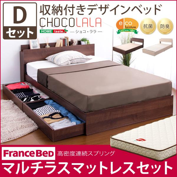 収納付きデザインベッド ショコ・ララ (ダブル) (マルチラススーパースプリングマットレス付き) 収納ベッド 引き出し収納 大容量 ダブルベッド マット付き 棚付き コンセント付き