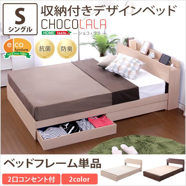 収納付きデザインベッド ショコ・ララ (シングル) フレームのみ 収納ベッド 引き出し収納 大容量 シングルベッド ベッド本体 棚付き コンセント付き