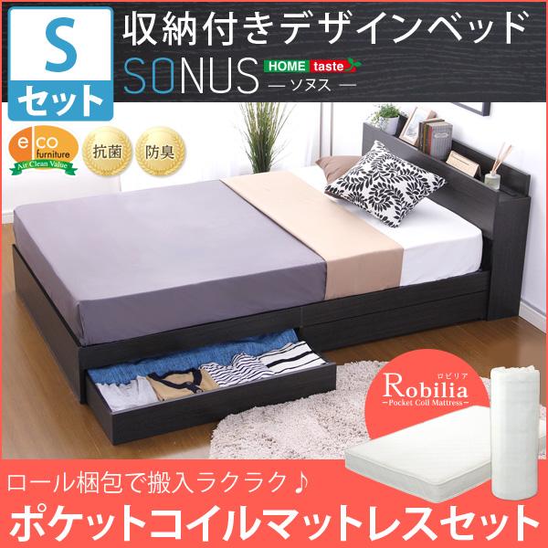 収納付きデザインベッド ソヌス (シングル) (ロール梱包のポケットコイルスプリングマットレス付き) 収納ベッド 引き出し収納 大容量 シングルベッド マット付き 棚付き コンセント付き