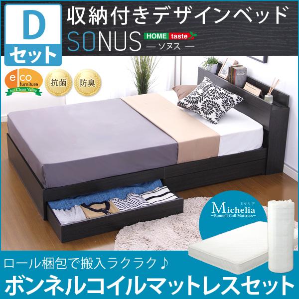 収納付きデザインベッド ソヌス (ダブル) (ロール梱包のボンネルコイルマットレス付き) 収納ベッド 引き出し収納 大容量 ダブルベッド マット付き 棚付き コンセント付き