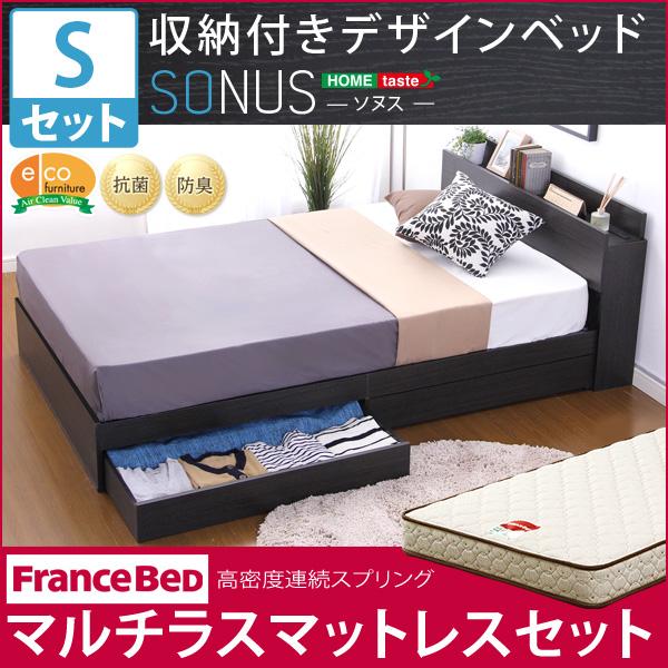 収納付きデザインベッド ソヌス (シングル) (マルチラススーパースプリングマットレス付き) 収納ベッド 引き出し収納 大容量 シングルベッド マット付き 棚付き コンセント付き