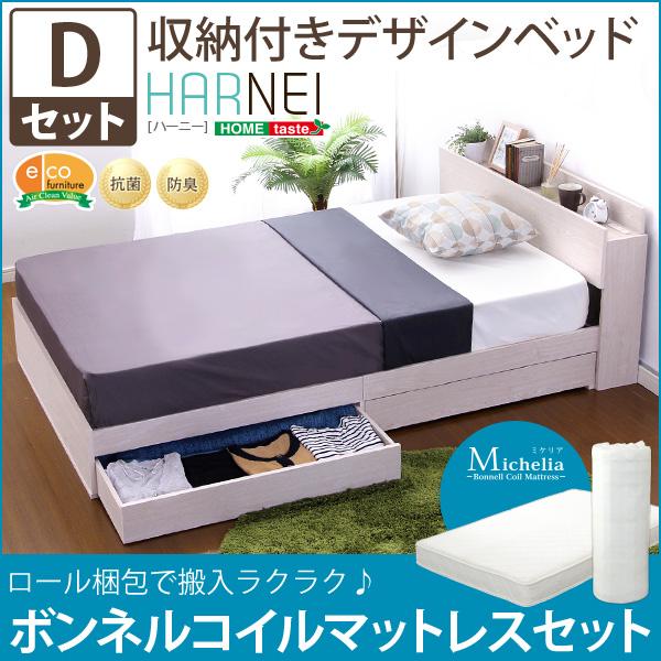 収納付きデザインベッド ハーニー (ダブル) (ロール梱包のボンネルコイルマットレス付き) 収納ベッド 引き出し収納 大容量 ダブルベッド マット付き 棚付き コンセント付き, コマツシ:b3564c74 --- chihiro-onitsuka.jp
