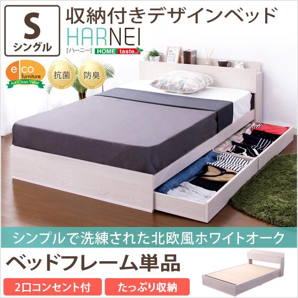 収納付きデザインベッド ハーニー (シングル) フレームのみ 収納ベッド 引き出し収納 大容量 シングルベッド ベッド本体 棚付き コンセント付き