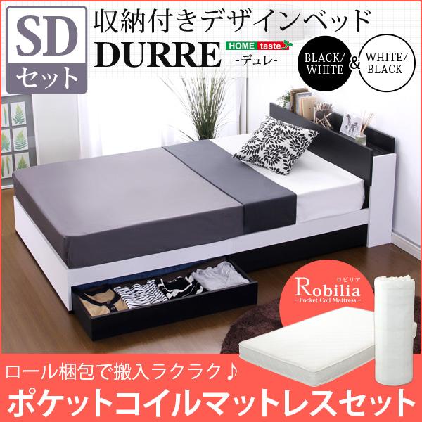 収納付きデザインベッド デュレ (セミダブル) (ロール梱包のポケットコイルスプリングマットレス付き) 収納ベッド 引き出し収納 大容量 セミダブルベッド マット付き 棚付き コンセント付き
