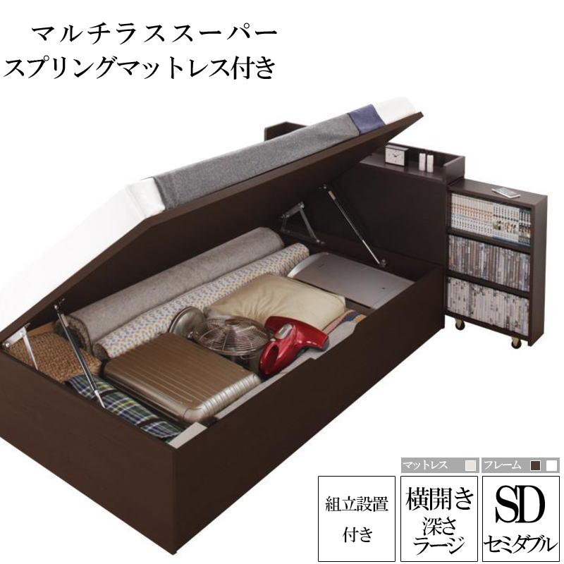 【組立設置付き】 スライド収納_大容量ガス圧式跳ね上げベッド Many-IN メニーイン マルチラススーパースプリングマットレス付き 横開き セミダブル 深さラージ大容量収納ベッド セミダブルベッド マット付き 500025331