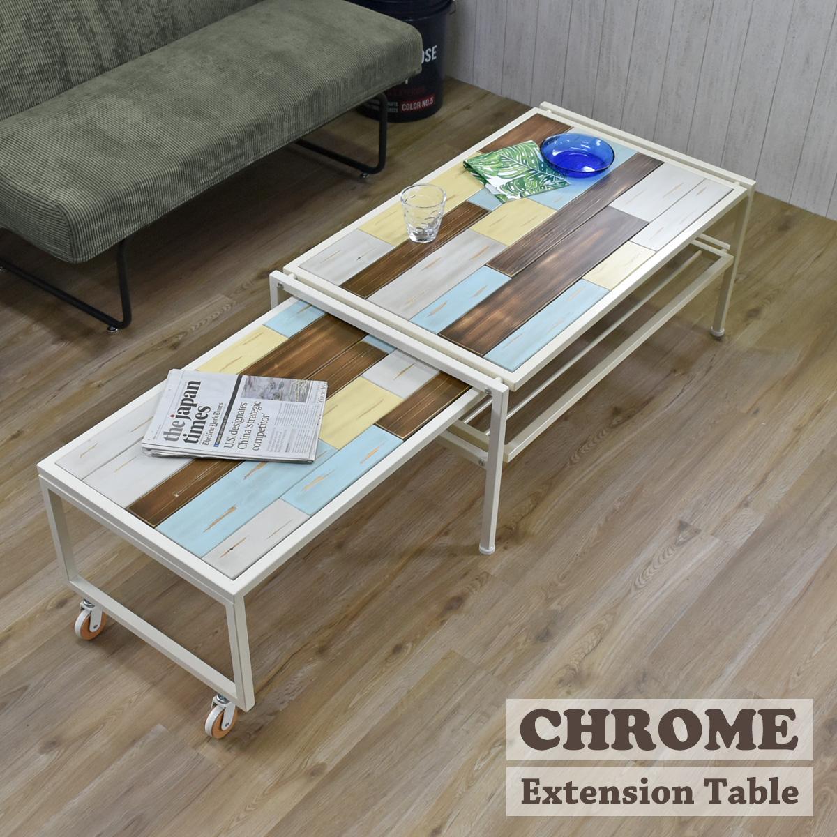 送料無料 伸縮テーブル 棚付き 天然木 テーブル ローテーブル リビングテーブル 伸縮式 北欧 木製 アイアン おしゃれ アンティーク 塗装 カフェ コーヒー モダン スタイリッシュ ハンドメイド ナチュラル かわいい
