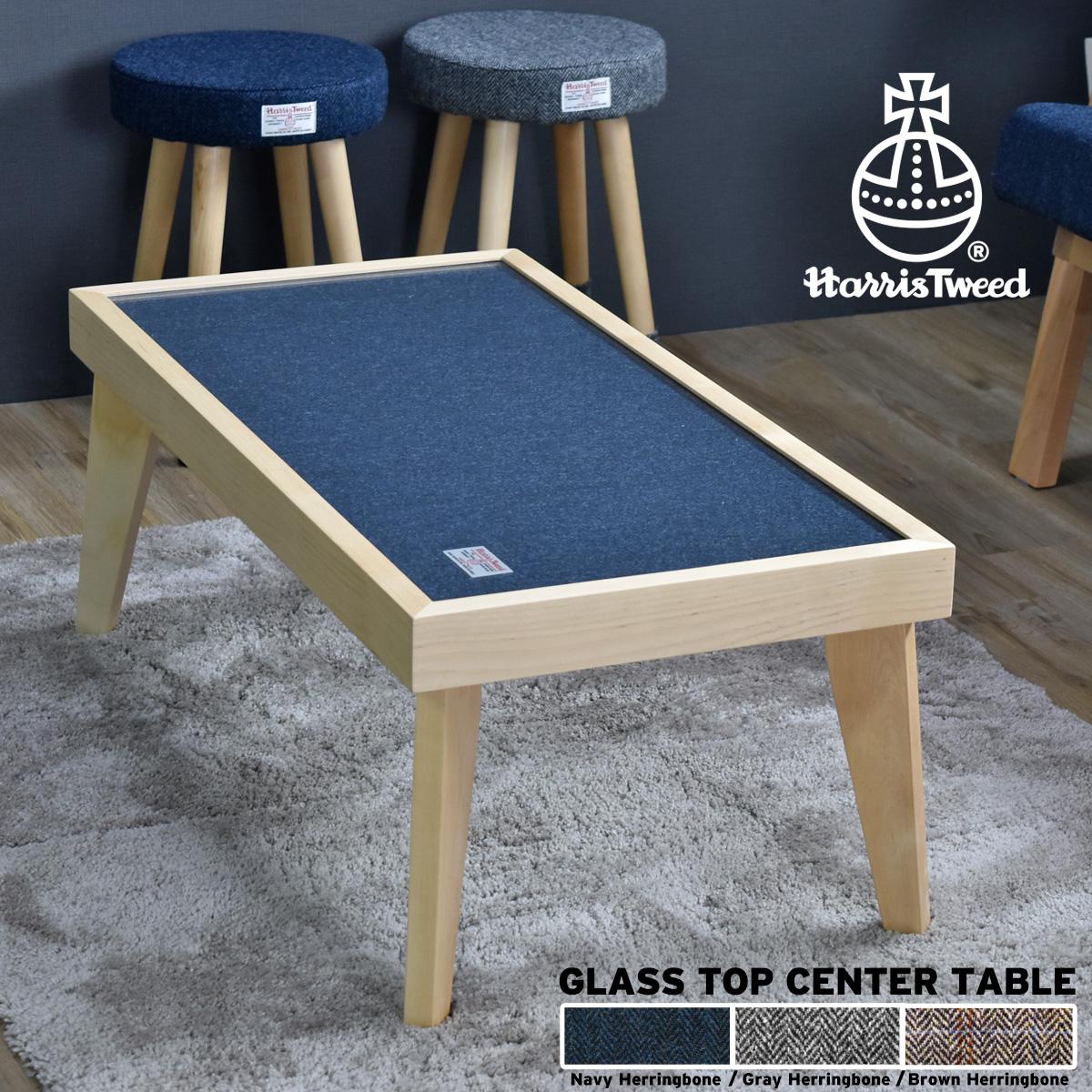 送料無料 センターテーブル ローテーブル リビングテーブル ガラス 木製 ハリスツイード おしゃれ かわいい イギリス 英国 北欧 ウール ナチュラル カフェテーブル 一人暮らし