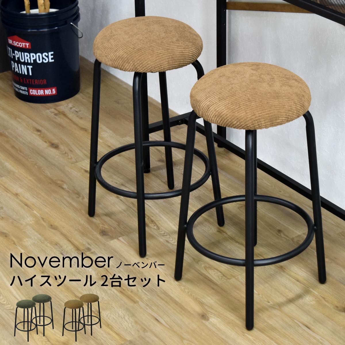送料無料 ハイスツール 2脚セット カウンターチェアー バーチェアー スツール 椅子 いす おしゃれ カフェ風 カウンター キッチン リビング モード インテリア 北欧 スタイリッシュ モダン
