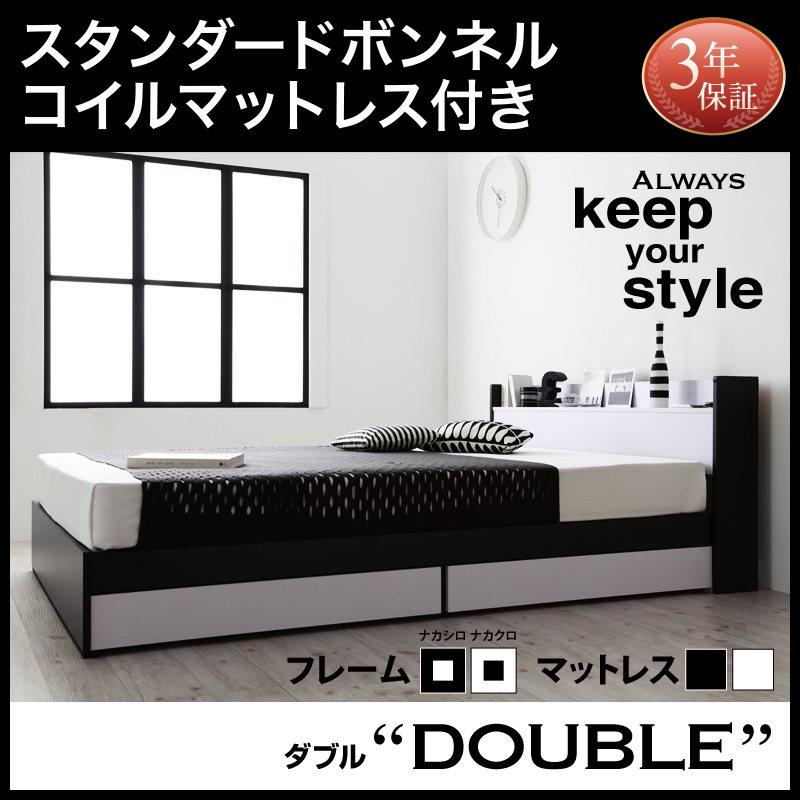 【送料無料】 収納ベッド ダブル ブラック ホワイト MONO-BED モノ・ベッド スタンダードボンネルコイルマットレス付き 棚付き コンセント付き 収納付きベッド ダブルベッド マットレス付き マット付き