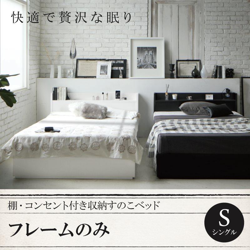 送料無料 すのこベッド シングル 収納ベッド Fortspade フォートスペイド フレームのみ 引き出し収納 引出し収納 シングルベッド 040115442