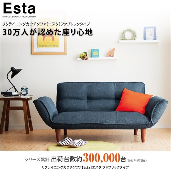 【送料無料】 リクライニングカウチソファ Esta エスタ ファブリックタイプ リクライニングソファ コンパクト 2人掛け 幅130