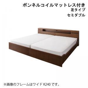 連結ベッド セミダブル [ボンネルコイルマットレス付き 左タイプ セミダブル] ライト・収納・コンセント付ベッド Liefe リーフェ ファミリーベッド 親子ベッド セミダブルベッド