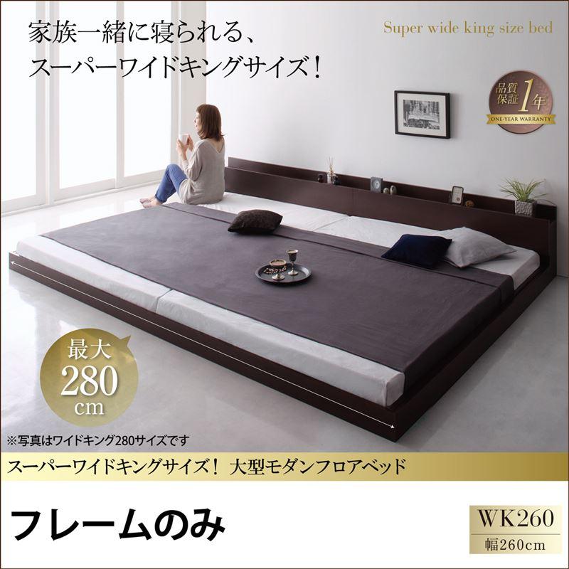 【送料無料】 連結可能 大型ローベッド ワイドK260(SD+D) ALBOL アルボル フレームのみ フロアベッド 棚付き コンセント付き ワイドキングサイズ 親子ベッド 連結ベッド 040114465