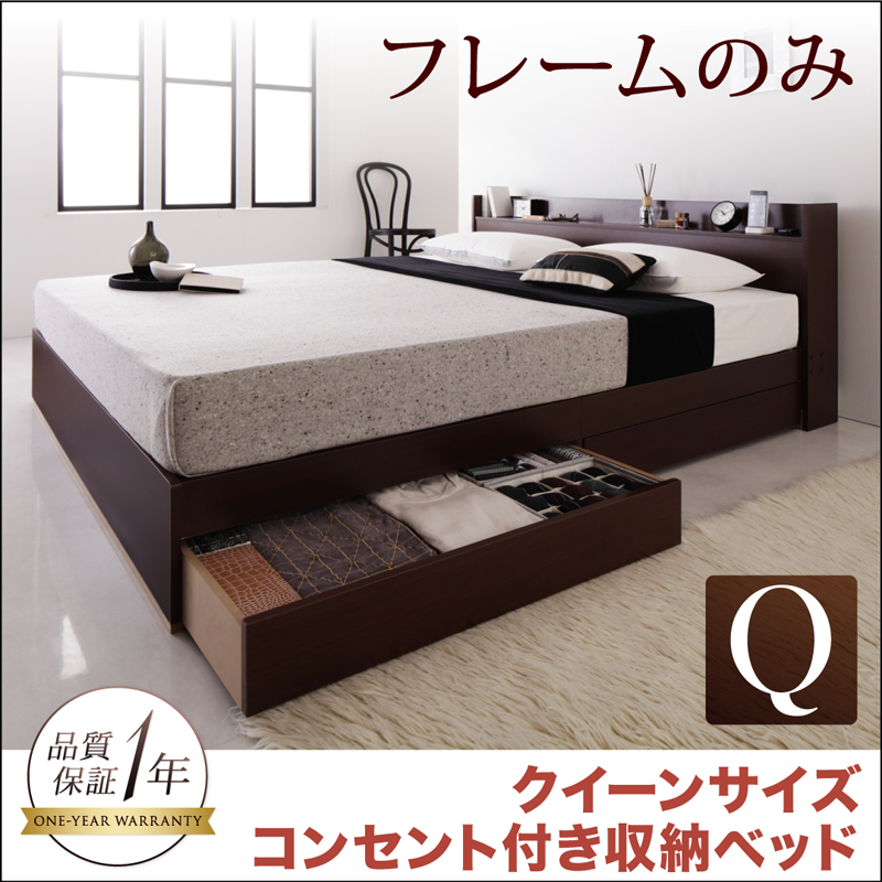 【送料無料】 コンセント付き 収納ベッド クイーン Else エルゼ フレームのみ 木製ベッド シンプル クイーンサイズ 収納付きベッド