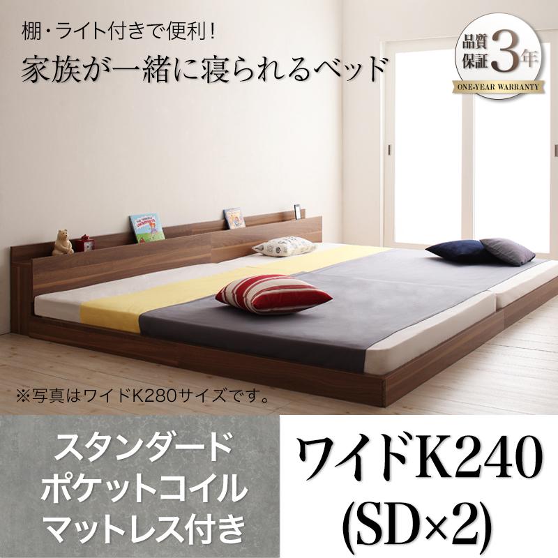 送料無料 大型連結ベッド ローベッド ワイドK240(SD×2) ENTRE アントレ スタンダードポケットコイルマットレス付き フロアベッド ファミリーベッド ウォールナット ワイドキングサイズ マット付き 親子ベッド 連結ベッド 040115753