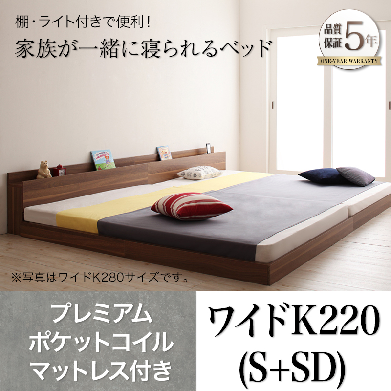 送料無料 大型連結ベッド ローベッド ワイドK220(S+SD) ENTRE アントレ プレミアムポケットコイルマットレス付き フロアベッド ファミリーベッド ウォールナット ワイドキングサイズ マット付き 親子ベッド 連結ベッド 040115766