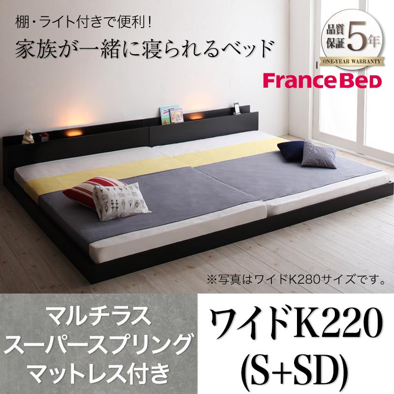 送料無料 大型連結ベッド ローベッド ワイドK220(S+SD) ENTRE アントレ マルチラススーパースプリングマットレス付き フロアベッド ファミリーベッド ウォールナット 親子ベッド 040115780