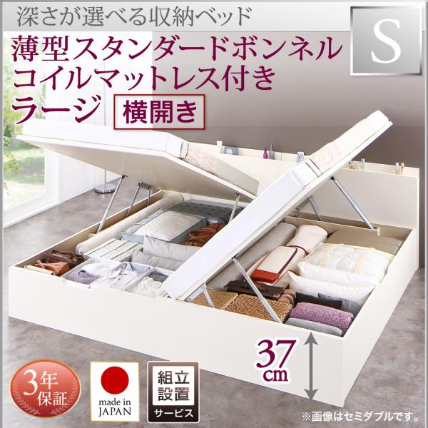 送料無料 跳ね上げ式ベッド シングル 【組立設置付】 日本製 跳ね上げベッド Renati-WH レナーチ ホワイト 薄型スタンダードボンネルコイルマットレス付き 横開き 深さラージ 収納ベッド ガス圧 シングルベッド