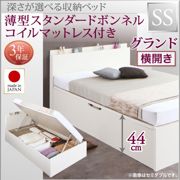 送料無料 跳ね上げ式ベッド セミシングル お客様組立 日本製 跳ね上げベッド Renati-WH レナーチ ホワイト 薄型スタンダードボンネルコイルマットレス付き 横開き 深さグランド 収納ベッド ガス圧 セミシングルベッド