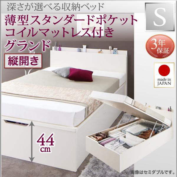 送料無料 跳ね上げ式ベッド シングル お客様組立 日本製 跳ね上げベッド Renati-WH レナーチ ホワイト 薄型スタンダードポケットコイルマットレス付き 縦開き 深さグランド 収納ベッド ガス圧 シングルベッド