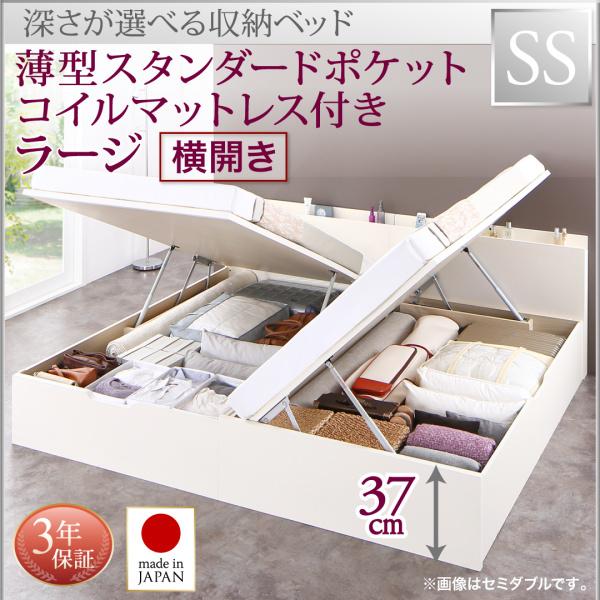 送料無料 跳ね上げ式ベッド セミシングル お客様組立 日本製 跳ね上げベッド Renati-WH レナーチ ホワイト 薄型スタンダードポケットコイルマットレス付き 横開き 深さラージ 収納ベッド ガス圧 セミシングルベッド