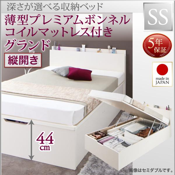 送料無料 跳ね上げ式ベッド セミシングル お客様組立 日本製 跳ね上げベッド Renati-WH レナーチ ホワイト 薄型プレミアムボンネルコイルマットレス付き 縦開き 深さグランド 収納ベッド ガス圧 セミシングルベッド