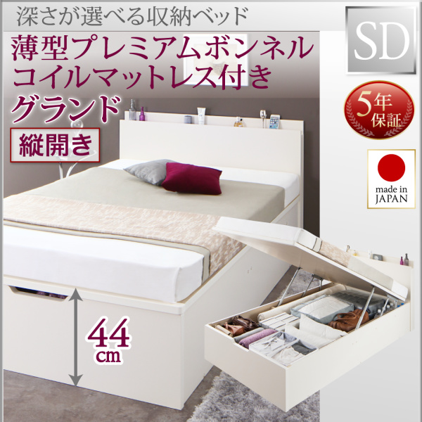 送料無料 跳ね上げ式ベッド セミダブル お客様組立 日本製 跳ね上げベッド Renati-WH レナーチ ホワイト 薄型プレミアムボンネルコイルマットレス付き 縦開き 深さグランド 収納ベッド ガス圧 セミダブルベッド