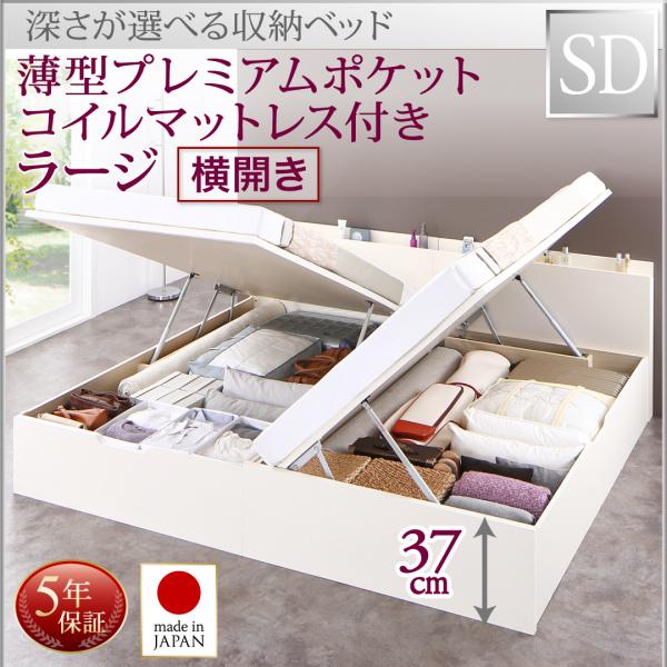 送料無料 跳ね上げ式ベッド セミダブル お客様組立 日本製 跳ね上げベッド Renati-WH レナーチ ホワイト 薄型プレミアムポケットコイルマットレス付き 横開き 深さラージ 収納ベッド ガス圧 セミダブルベッド