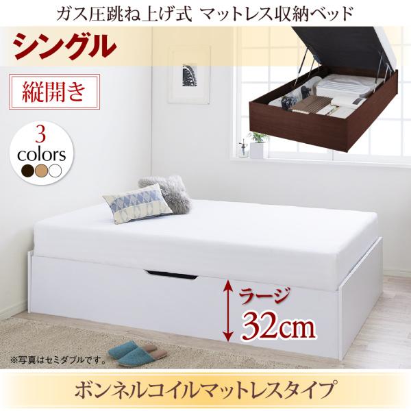 【送料無料】 跳ね上げ式ベッド マットレス一体型ベッド L-Prix エルプリックス ボンネルコイルマットレスタイプ 縦開き シングル ラージ 跳ね上げベッド 収納ベッド シングルベッド マット付き 収納付きベッド 500022387
