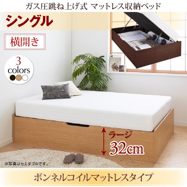 【送料無料】 跳ね上げ式ベッド マットレス一体型ベッド L-Prix エルプリックス ボンネルコイルマットレスタイプ 横開き シングル ラージ 跳ね上げベッド 収納ベッド シングルベッド マット付き 収納付きベッド 500022405