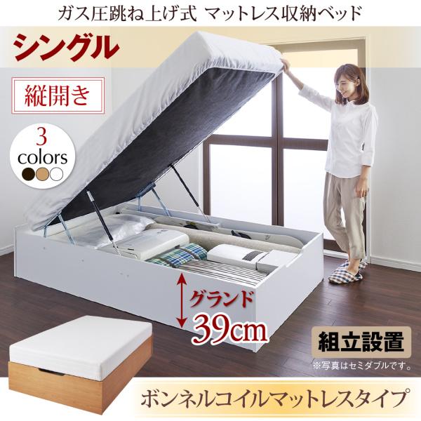 【送料無料】 【組立設置付き】 跳ね上げ式ベッド マットレス一体型ベッド L-Prix エルプリックス ボンネルコイルマットレスタイプ 縦開き シングル グランド 跳ね上げベッド 収納ベッド シングルベッド 500024673