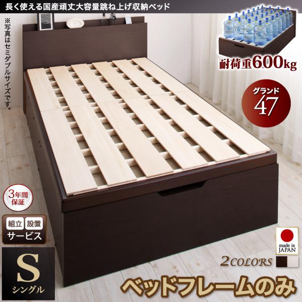 送料無料 跳ね上げ式ベッド シングル 【組立設置付】 日本製 頑丈 跳ね上げベッド BERG ベルグ ベッドフレームのみ 縦開き 深さグランド 収納ベッド ガス圧 ダークブラウン ホワイト シングルベッド
