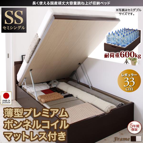 送料無料 跳ね上げ式ベッド セミシングル お客様組立 日本製 頑丈 跳ね上げベッド BERG ベルグ 薄型プレミアムボンネルコイルマットレス付き 縦開き 深さレギュラー 収納ベッド ガス圧 ダークブラウン ホワイト セミシングルベッド
