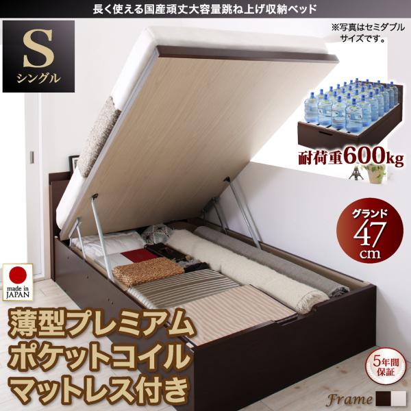 送料無料 跳ね上げ式ベッド シングル お客様組立 日本製 頑丈 跳ね上げベッド BERG ベルグ 薄型プレミアムポケットコイルマットレス付き 縦開き 深さグランド 収納ベッド ガス圧 ダークブラウン ホワイト シングルベッド
